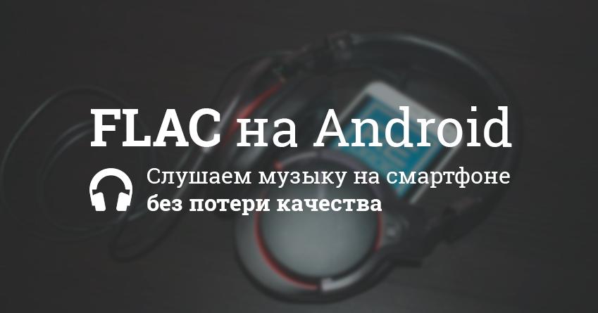 Слушать музыку FLAC на Андроид