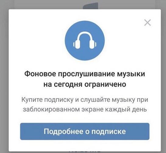 слушать музыку ВК без ограничений